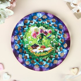 """Тарелка конфетница """"Поздравляю"""", 19,5х19,5 см"""