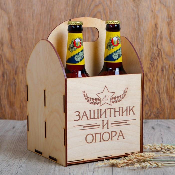"Ящик под пиво ""Защитник и опора"""