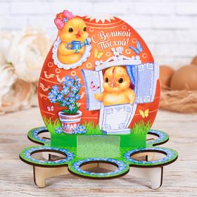 Пасхальная Подставка для 6 яиц деревянная «С Великой Пасхой!», 13,5 х 15,4 см