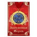 """Медаль на открытке """" Идеален на все сто"""""""