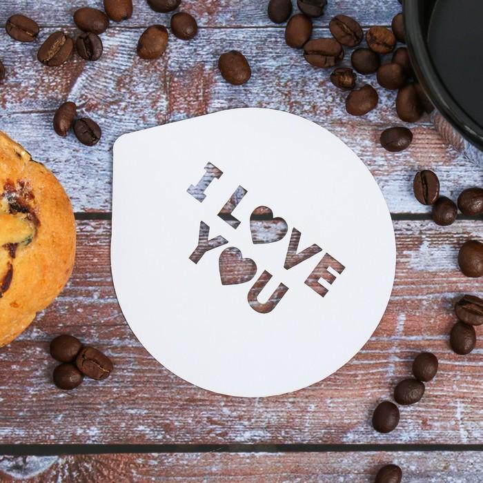 Трафарет для кофе I love You 9.5 × 8.5 см