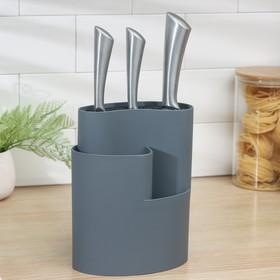 Подставка для ножей и столовых приборов «Нео», 18×11 см, цвет серый