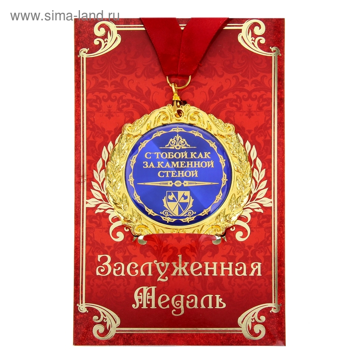 """Медаль в подарочной открытке """"За тобой как За стеной """""""