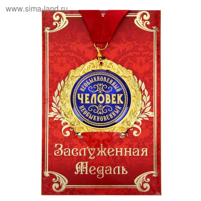 """Медаль в подарочной открытке """" Необыкновенный человек"""""""