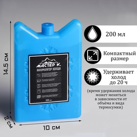 """Аккумулятор холода """"Мастер К"""", 200 мл, 10×2×14.5 см"""