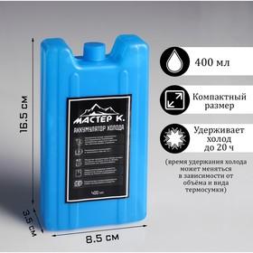 """Аккумулятор холода """"Мастер К"""", 400 мл, 8.5×3.5×16.5 см"""