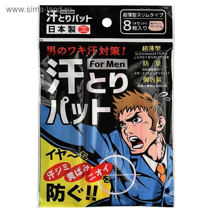 Вкладыши в одежду для защиты от пота Kyowa Shiko для мужчин, 8 шт
