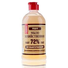 Жидкое мыло хозяйственное, 500 мл.