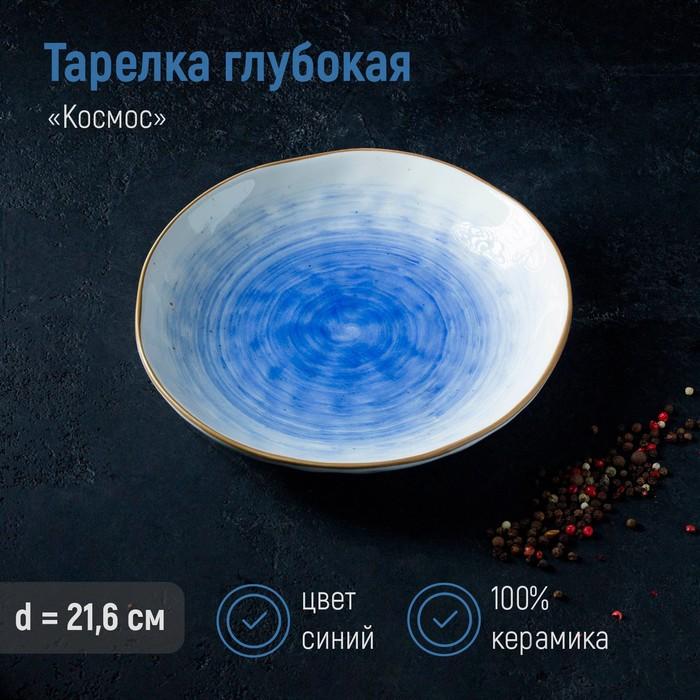"Deep plate 21,6x4 cm ""Neptune"""