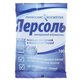 Кислородный отбеливатель Персоль, 100 г.