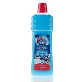 Средство для мытья полов «Выгодная уборка» Свежесть, 1 л. - фото 4667478