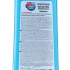 Средство для мытья полов «Выгодная уборка» Свежесть, 1 л. - фото 4667479