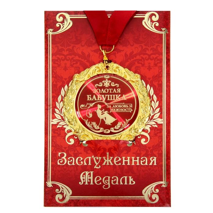 """Медаль на открытке """" Золотая бабушка"""""""