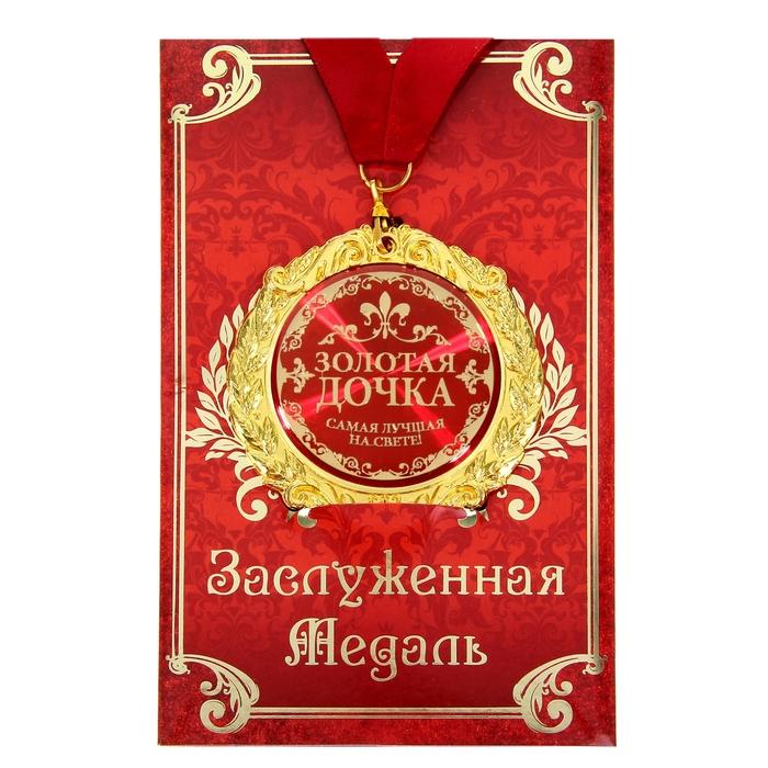 """Медаль на открытке """"Золотая дочка"""""""