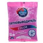 Пятновыводитель для белья «Выгодная уборка» Color, 100 г.