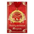 """Медаль на открытке """" Золотой учитель """""""
