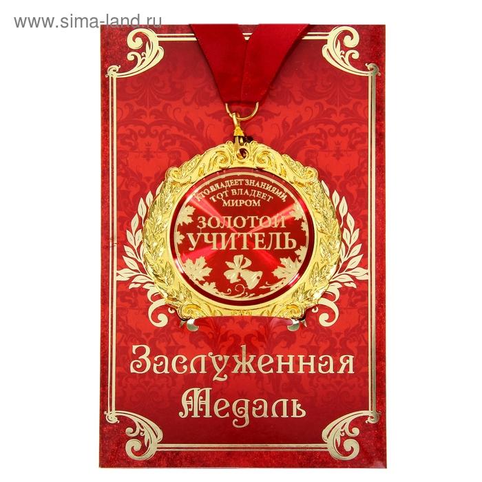 """Медаль в подарочной открытке """" Золотой учитель """""""