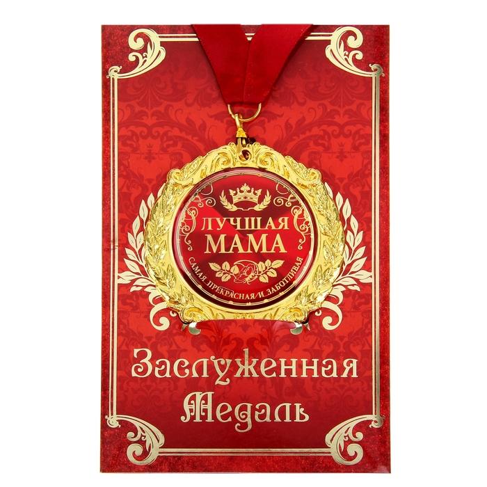"""Медаль на открытке """"Лучшая мама"""""""