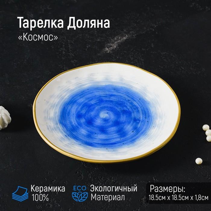 """Plate 19 cm """"Neptune"""""""