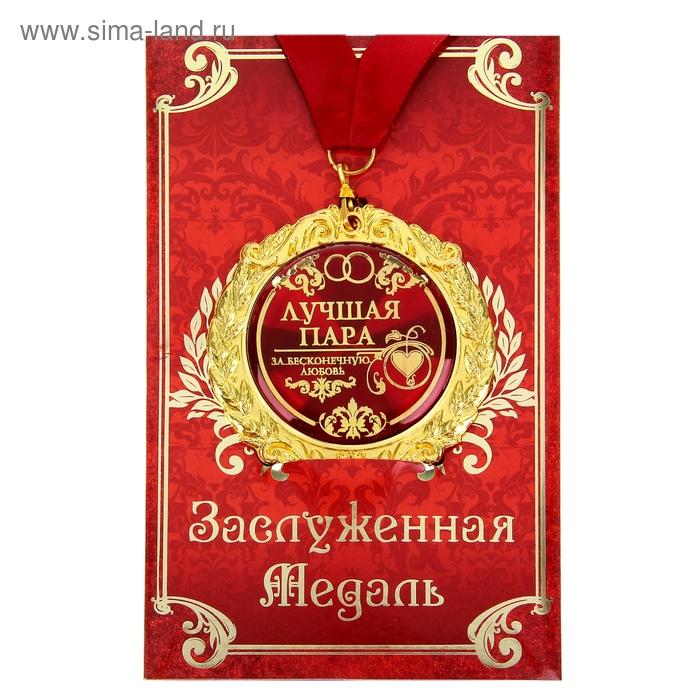 """Медаль в подарочной открытке """"Лучшая пара"""""""