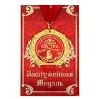"""Медаль на открытке """"Лучшая сестра"""""""