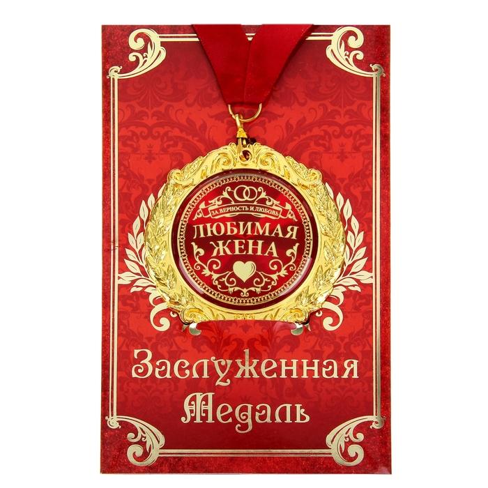"""Медаль на открытке """"Любимая жена """""""