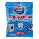 Антинакипь для стиральных машин «Выгодная уборка», 100 г.