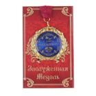 """Медаль на открытке """"С днем рождения"""""""