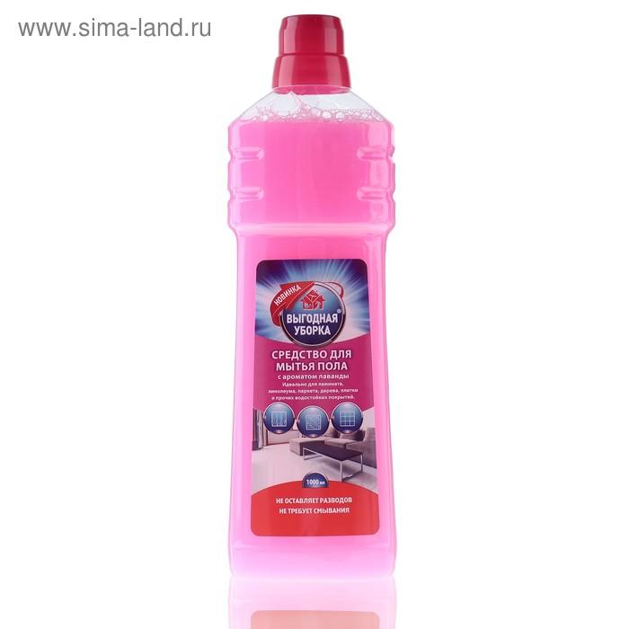 Средство для мытья полов «Выгодная уборка» Лаванда, 1 л.
