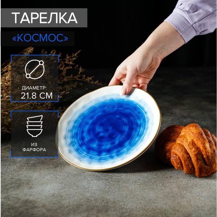 Plate 21.8 cm Neptun
