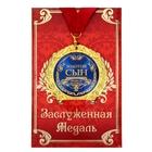 """Медаль на открытке """"Золотой сын"""""""