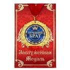 """Медаль на открытке """"Лучший брат"""""""