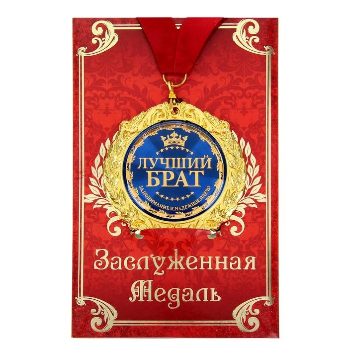 Медаль на открытке «Лучший брат», d=7 см - фото 797585880