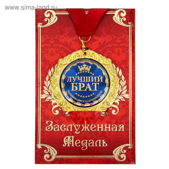 """Медаль в подарочной открытке """"Лучший брат"""""""