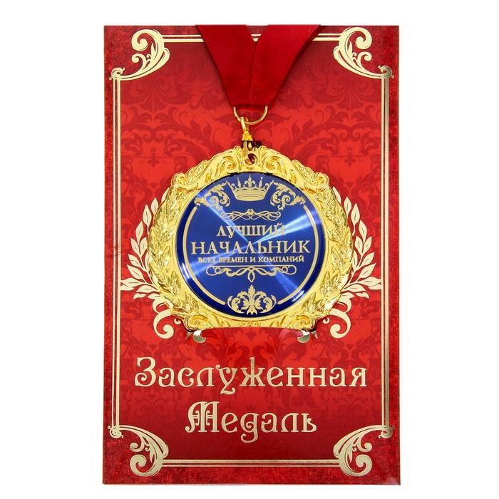 """Медаль на открытке """"Лучший начальник"""""""