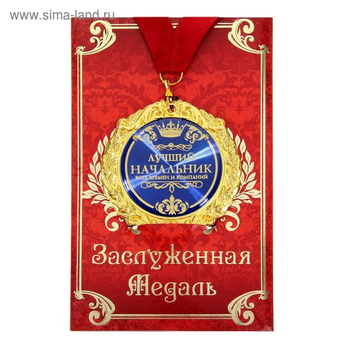 """Медаль в подарочной открытке """"Лучший начальник"""""""