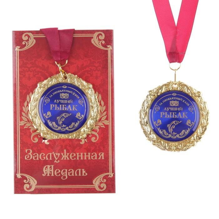 """Медаль на открытке """"Лучший рыбак"""""""