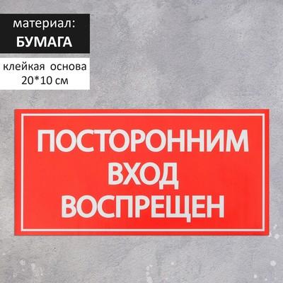"Наклейка знак ""Посторонним вход воспрещен!"", 20х10 см"