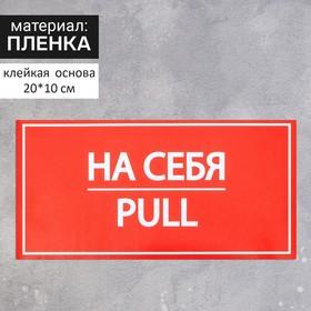 Наклейка знак 'На себя', 20х10 см Ош