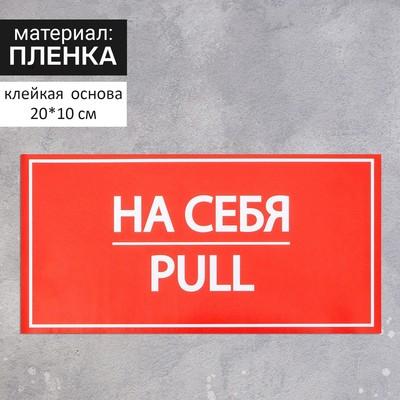 "Наклейка знак ""На себя"", 20х10 см"