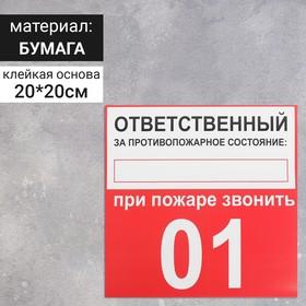 """Наклейка знак """"Ответственный за противопожарное состояние"""", 20х20 см"""