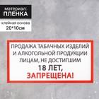 """Наклейка знак """"Продажа алкоголя и табачных изделий запрещена"""", 20х10 см"""