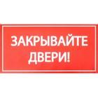 """Наклейка знак """"Закрывайте двери!"""", 20х10 см"""