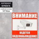 """Наклейка знак """"Внимание! Ведется видеонаблюдение!"""", 18х18 см"""
