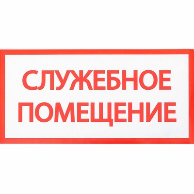 """Наклейка знак """"Служебное помещение"""", 20х10 см"""