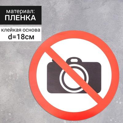 """Наклейка знак """"Съемка запрещена"""", 18х18 см"""