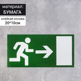 """Наклейка знак """"Выход"""", правый, 20х10 см"""