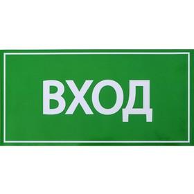 Наклейка знак 'Вход', 20х10 см Ош
