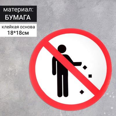 """Наклейка знак """"Не мусорить"""", 18х18 см"""