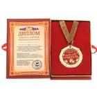 диплом с медалью металл Золотой учитель 7см